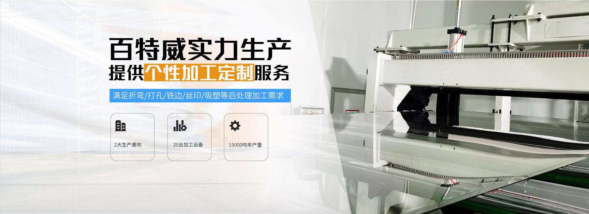 百特威实力生产提供个性加工定制服务