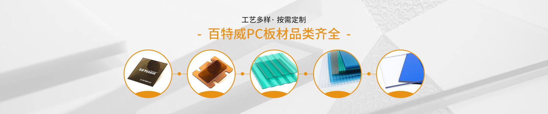 百特威PC板材品类齐全
