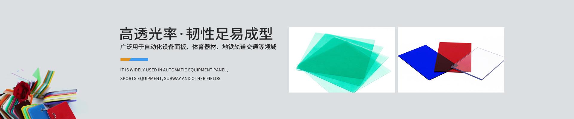 百特威PC耐力板高透光率,韧性易成型