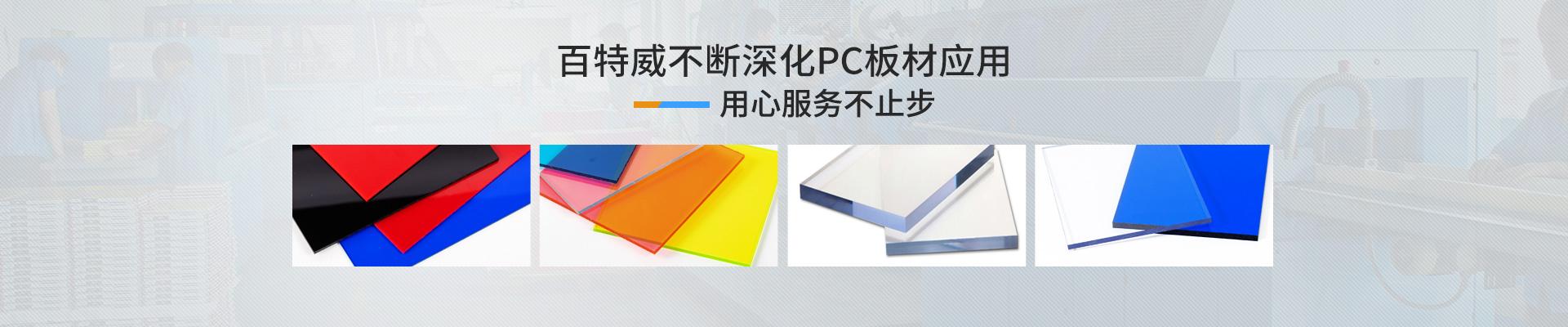 百特威不断深化PC板材应用